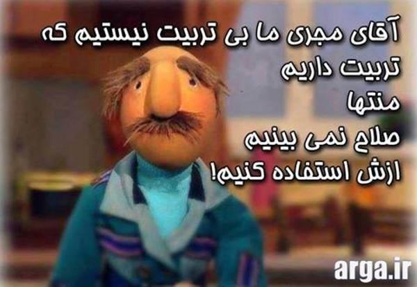 فامیل دور عکس های خنده دار مرداد 94