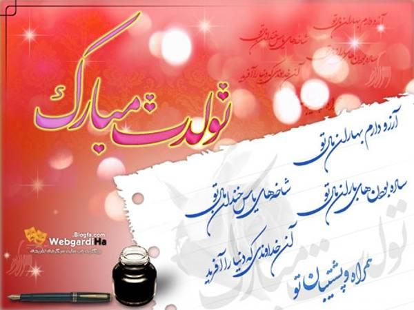 متن تبریک هدیه متن تبریک تولد جدید و  زیبا + کارت پستال های تبریک تولد