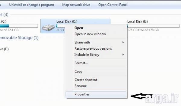افزایش سرعت کامپیوتر با یکپارچه سازی مرحله 1