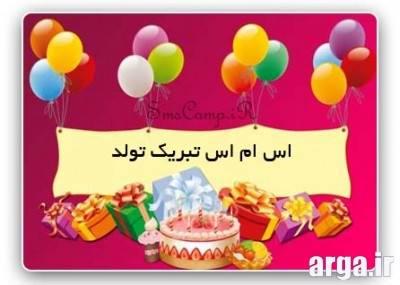 پیامک تبریک تولد