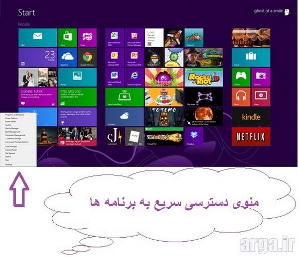 ترفند های ویندوز 8 کاربردی