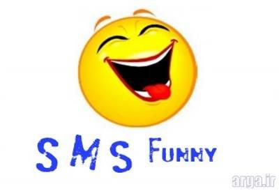 پیامک های خنده دار