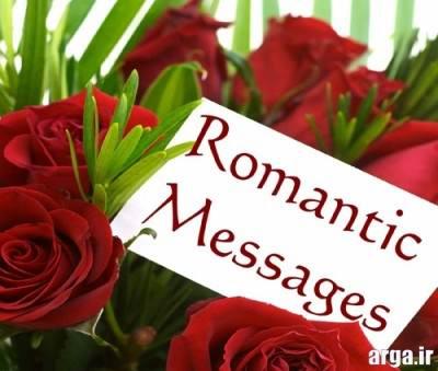 پیامک رمانتیک جدید