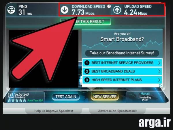 افزایش سرعت اینترنت 2