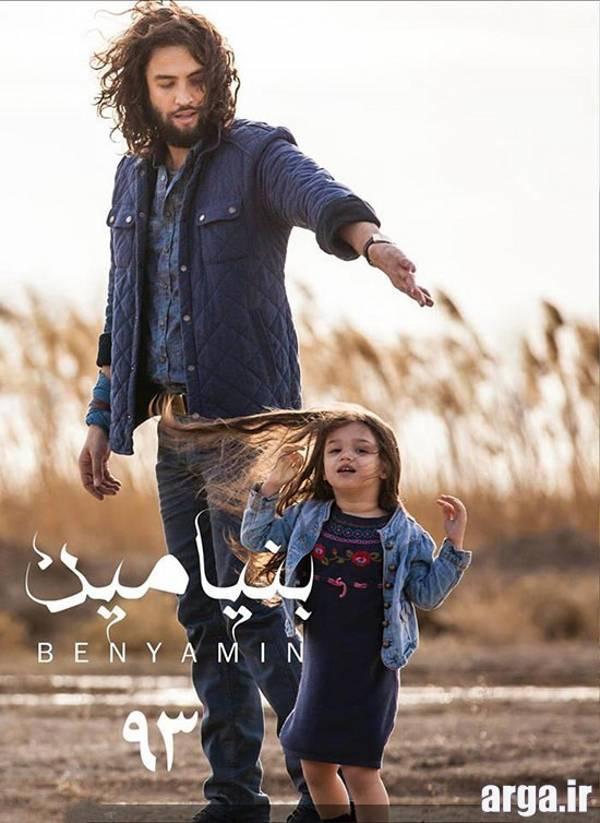 عکس های بنیامین بهادری و دخترش در آلبوم 93