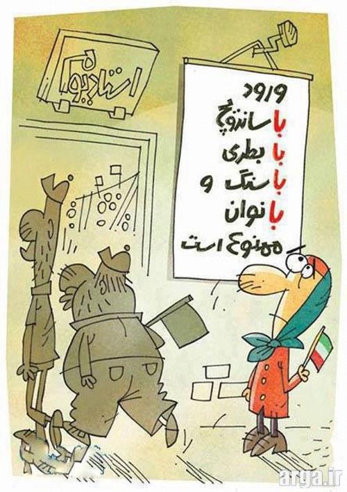ورود ممنوع برای بانوان در کاریکاتور