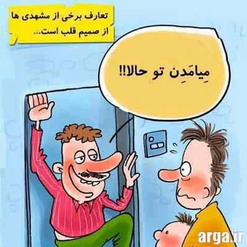 طنز مشهدی ها در کاریکاتور