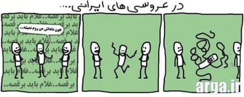 طنز عروسی ایروونی ها در کاریکاتور
