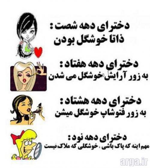 مقایسه دختران در دهه های مختلف در کاریکاتور