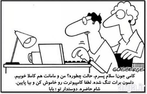 کاریکاتور طنز اینترنت