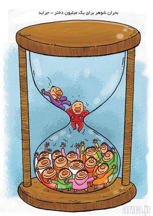 بحران بی شوهری در کاریکاتور