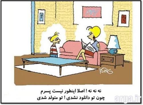 کاریکاتور طنز بچه های امروزی