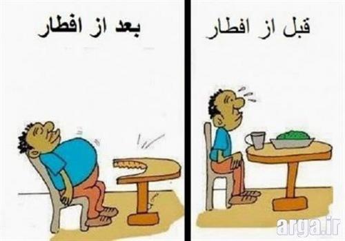طنز افطار در کاریکاتور