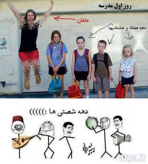 طنز روز اول مدرسه