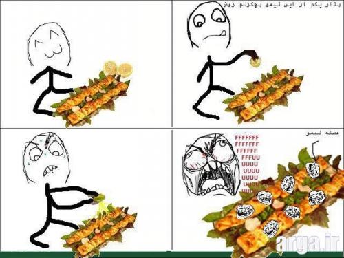 خوردن کباب در ترول های خنده دار