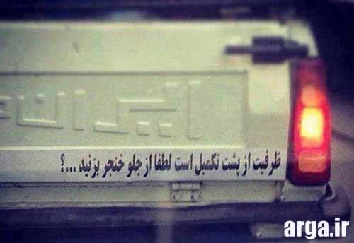 تصاویر خنده دار جدید جملات پشت ماشین