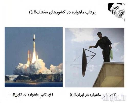 تصاویر خنده دار پرتاب ماهواره