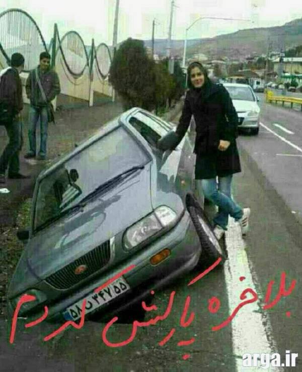 عکس طنز رانندگی دختر ها