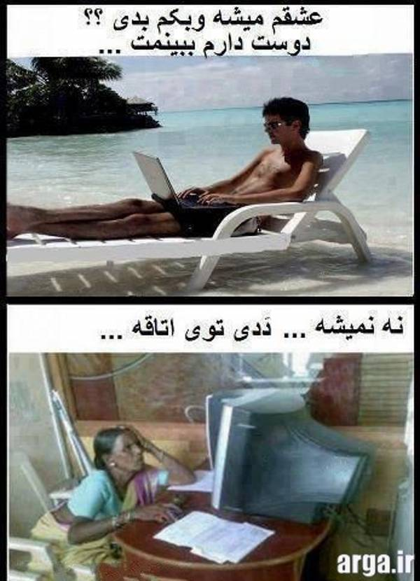 عکس طنز فیس بوک