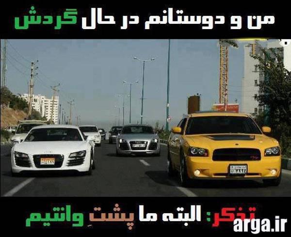 عکس طنز رانندگی