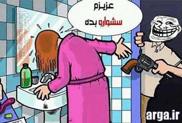 عکس طنز و خنده دار نقاشی