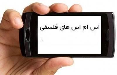 پیامک فلسفی 94