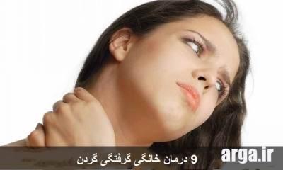بیماری های عضلات گردن