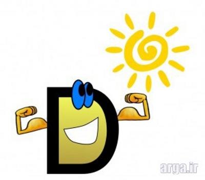آشنایی با ویتامین D