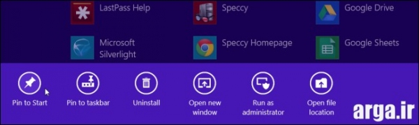 پین کردن برنامه ها در ویندوز 8