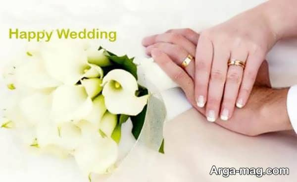 شیک ترین کارت تبریک ازدواج