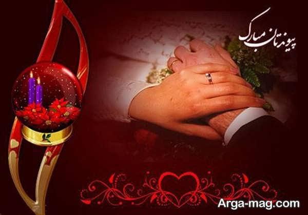 انواع کارت تبریک ازدواج رمانتیک