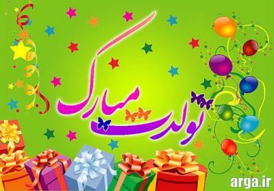 تبریک تولد جدید