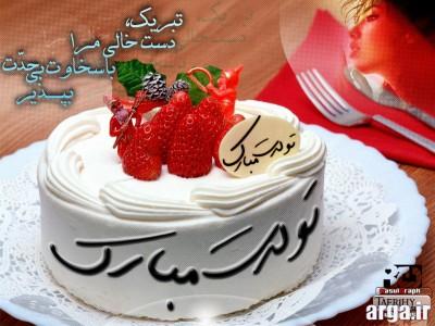 اس ام اس تبریک تولد