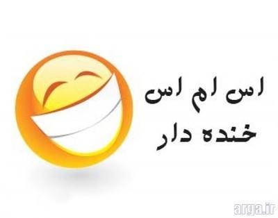 پیامک خنده دار