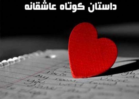داستان کوتاه عاشقانه