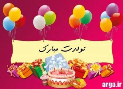 پیام تولدت مبارک