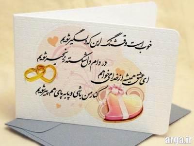 متن کارت عروسی جدید