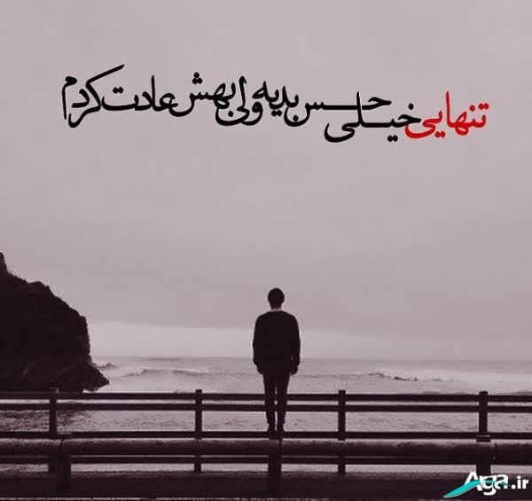 عکس نوشته تنها