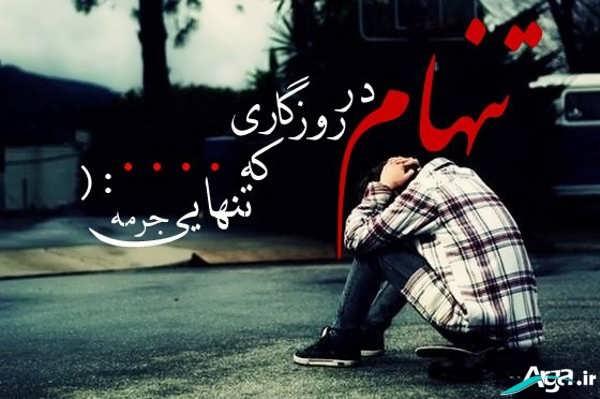 عکس نوشته زیبا تنهایی