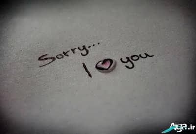 اس ام اس معذرت خواستن