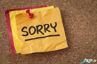 اس ام اس معذرت خواهی جدید