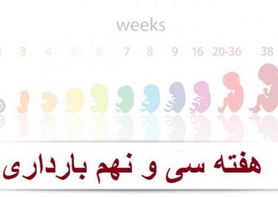 هفته 39 بارداری