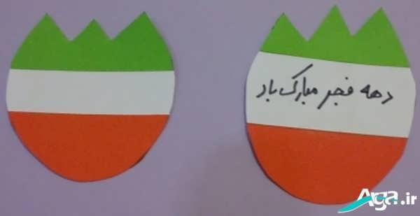 کاردستی پرچم دهه فجر