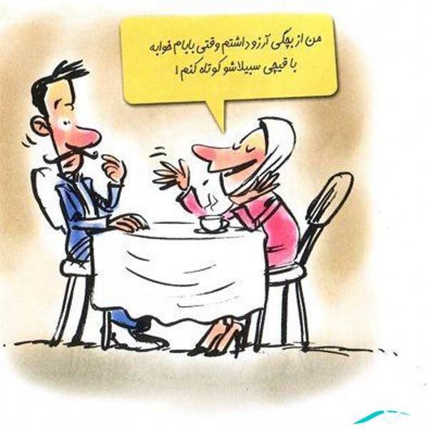 عکس کارتونی جدید و خنده دار