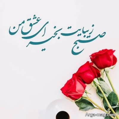 نوشته صبح بخیر عاشقانه