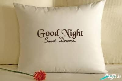 اس ام اس شب بخیر رمانتیک