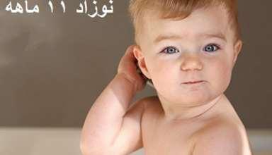 نوزاد 11 ماهه