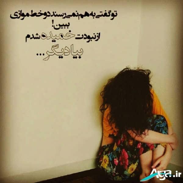 عکس عاشقانه دختر غمگین