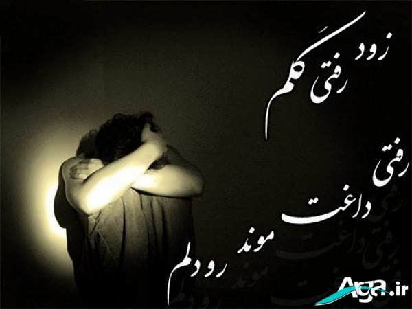 عکس نوشته عاشقانه و غمگین
