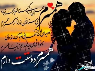 شب بخیر تلگرامی جملات عاشقانه برای همسر با متن های زیبا و قشنگ